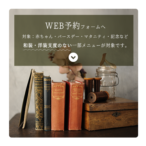 WEB予約に進む
