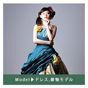 ドレス・着物モデルのギャラリーへ