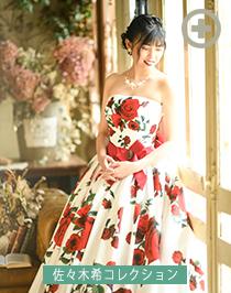カラードレス:NEW!佐々木希コレクション 白×赤花柄